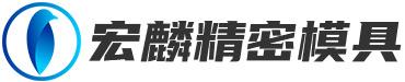 东莞市宏麟精密模具有限公司